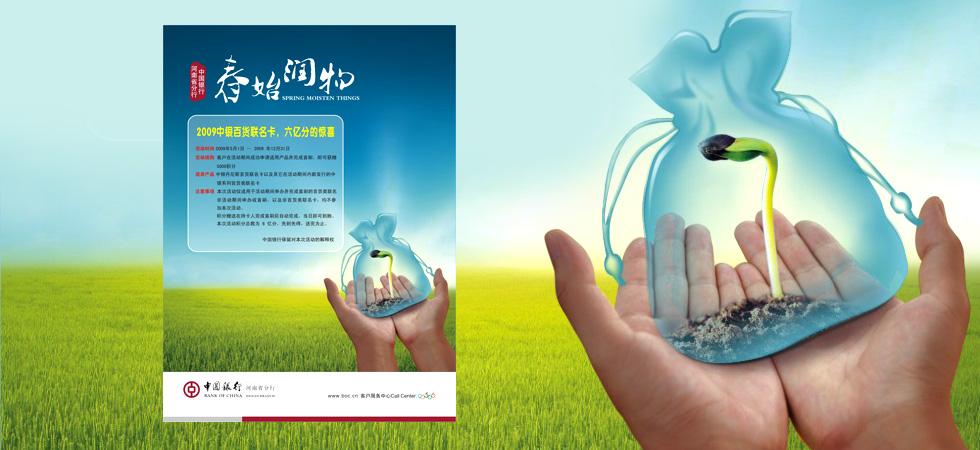 中国银行理财产品宣传海报设计
